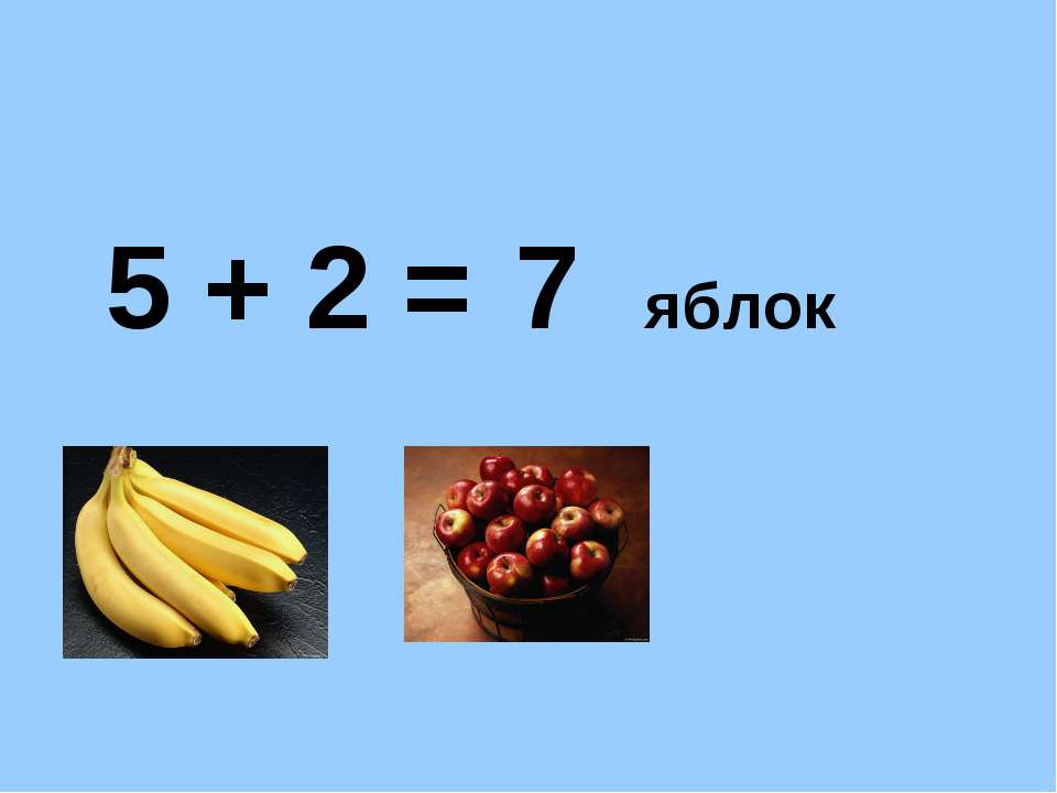 5 + 2 = 7 яблок