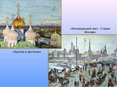 «Купола и ласточки» «Москворецкий мост. Старая Москва»