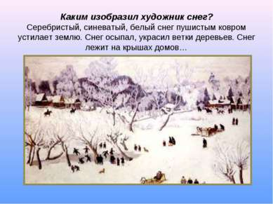 Каким изобразил художник снег? Серебристый, синеватый, белый снег пушистым ко...