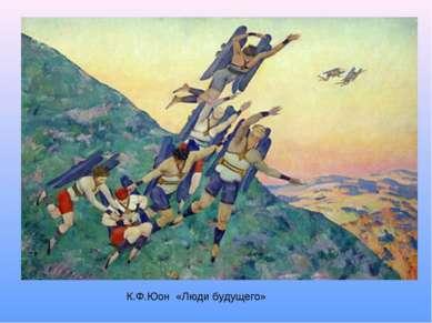 К.Ф.Юон «Люди будущего»