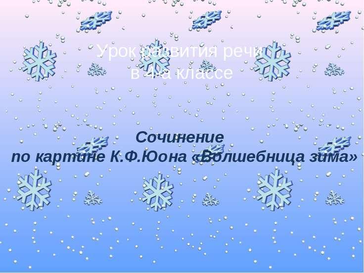 Урок развития речи в 4-а классе Cочинение по картине К.Ф.Юона «Волшебница зима»