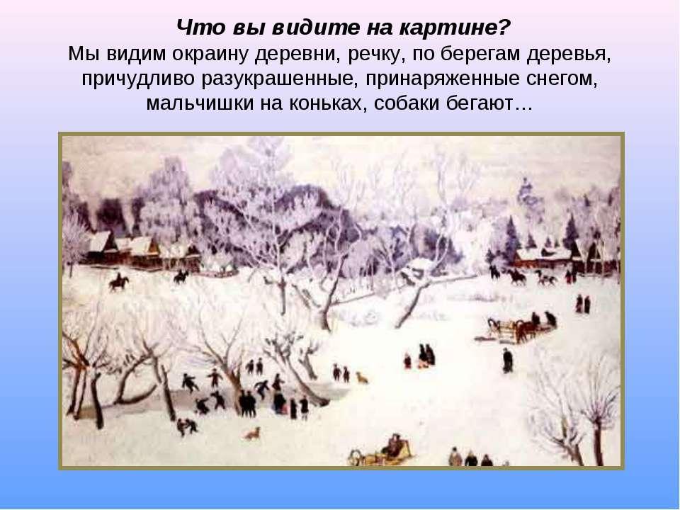 Что вы видите на картине? Мы видим окраину деревни, речку, по берегам деревья...