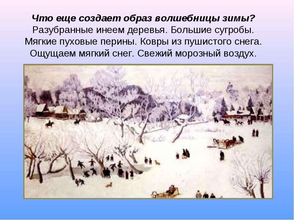 Что еще создает образ волшебницы зимы? Разубранные инеем деревья. Большие суг...