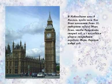 В Новогоднюю ночь в Англии, когда часы Биг Бена начинают бить 12, отворяют за...