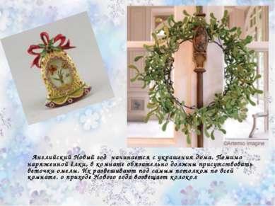 Английский Новый год начинается с украшения дома. Помимо наряженной ёлки, в к...