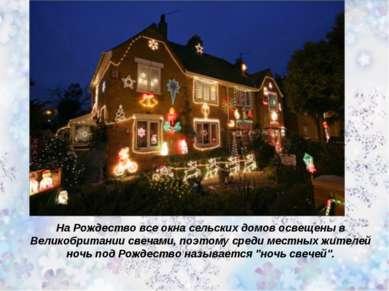 На Рождество все окна сельских домов освещены в Великобритании свечами, поэто...