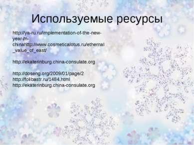 Используемые ресурсы http://ya-ru.ru/implementation-of-the-new-year-in-chinah...