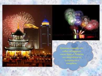 Китайцы считают, что новый год окружен злыми духами. Поэтому они отпугивают и...