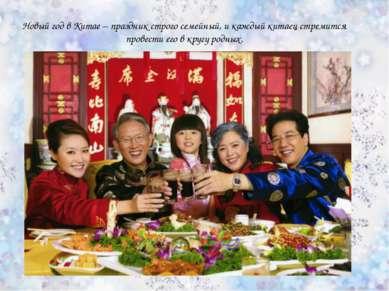 Новый год в Китае – праздник строго семейный, и каждый китаец стремится прове...