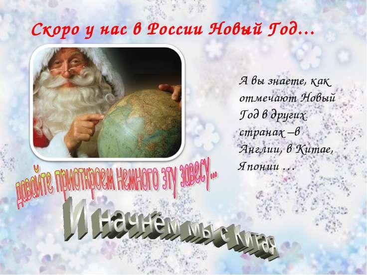 Скоро у нас в России Новый Год… А вы знаете, как отмечают Новый Год в других ...