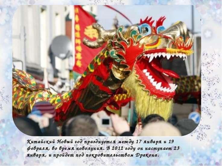 Китайский Новый год празднуется между 17 января и 19 февраля, во время новолу...