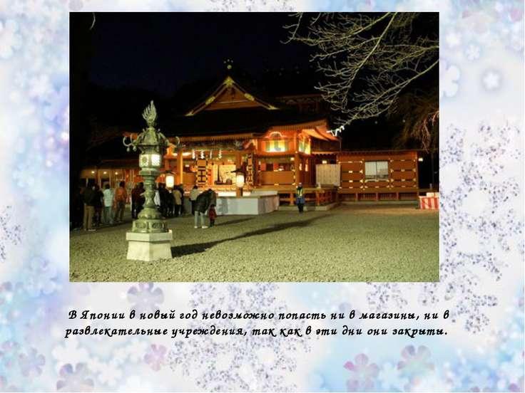 В Японии в новый год невозможно попасть ни в магазины, ни в развлекательные у...