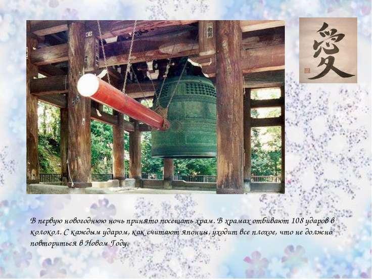 В первую новогоднюю ночь принято посещать храм. В храмах отбивают 108 ударов ...
