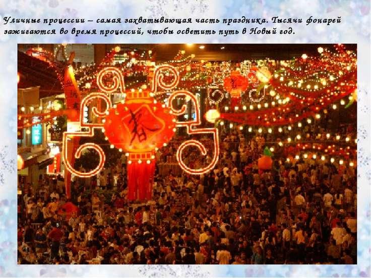 Уличные процессии – самая захватывающая часть праздника. Тысячи фонарей зажиг...