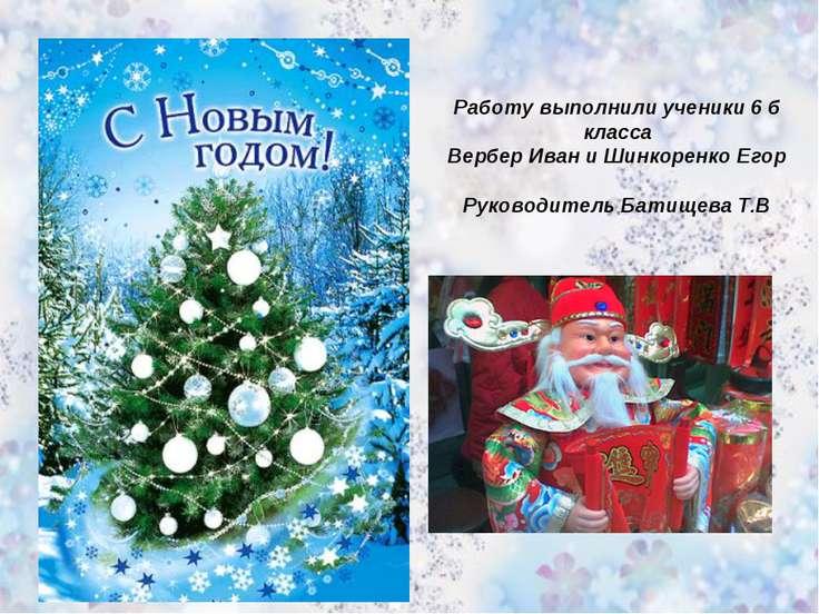 Работу выполнили ученики 6 б класса Вербер Иван и Шинкоренко Егор Руководител...
