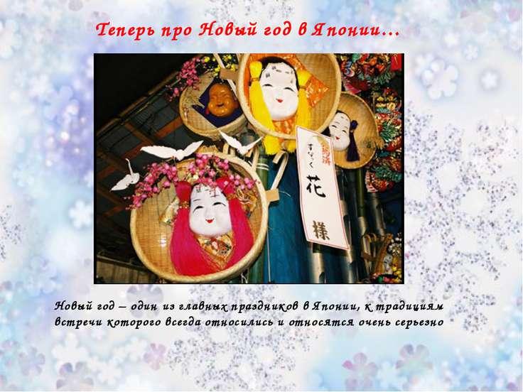 Теперь про Новый год в Японии… Новый год – один из главных праздников в Япони...
