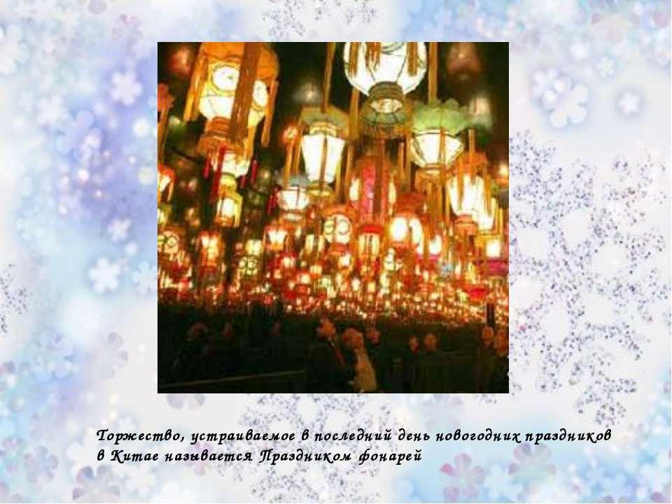 Торжество, устраиваемое в последний день новогодних праздников в Китае называ...