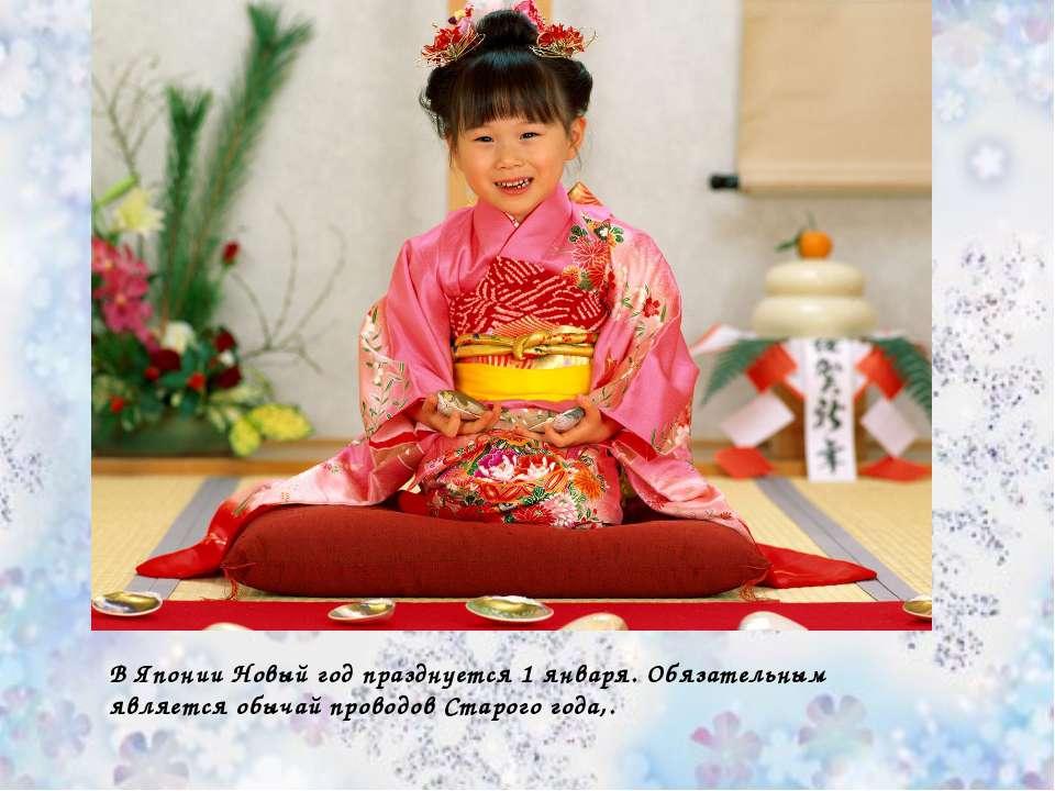 В Японии Новый год празднуется 1 января. Обязательным является обычай проводо...