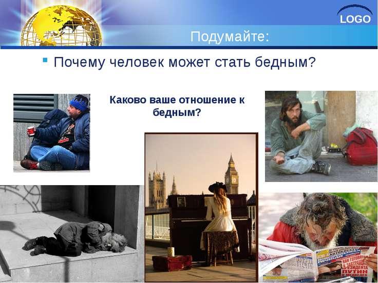 Подумайте: Почему человек может стать бедным? Каково ваше отношение к бедным?...