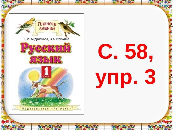 С. 58, упр. 3