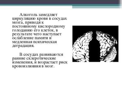 Алкоголь замедляет циркуляцию крови в сосудах мозга, приводя к постоянному ки...