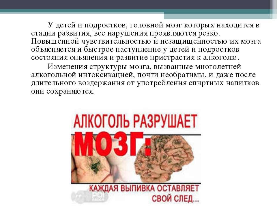 У детей и подростков, головной мозг которых находится в стадии развития, все ...