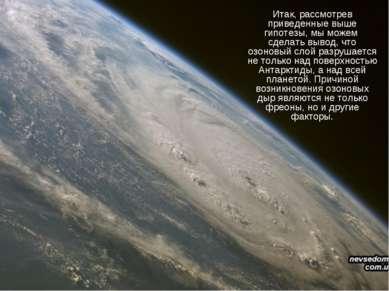 Итак, рассмотрев приведенные выше гипотезы, мы можем сделать вывод, что озоно...