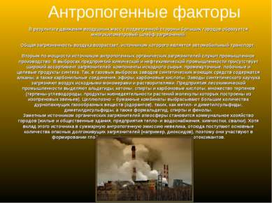 Антропогенные факторы В результате движения воздушных масс с подветренной сто...