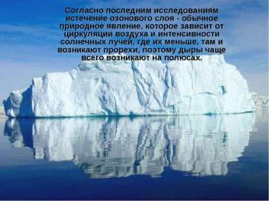 Согласно последним исследованиям истечение озонового слоя - обычное природное...