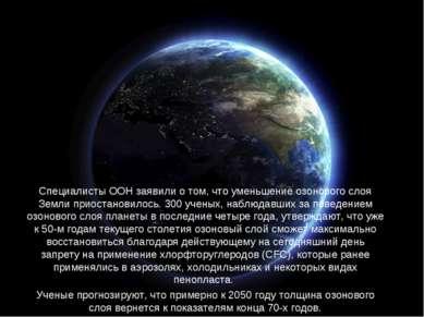 Специалисты ООН заявили о том, что уменьшение озонового слоя Земли приостанов...