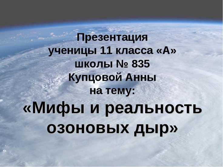 Презентация ученицы 11 класса «А» школы № 835 Купцовой Анны на тему: «Мифы и ...