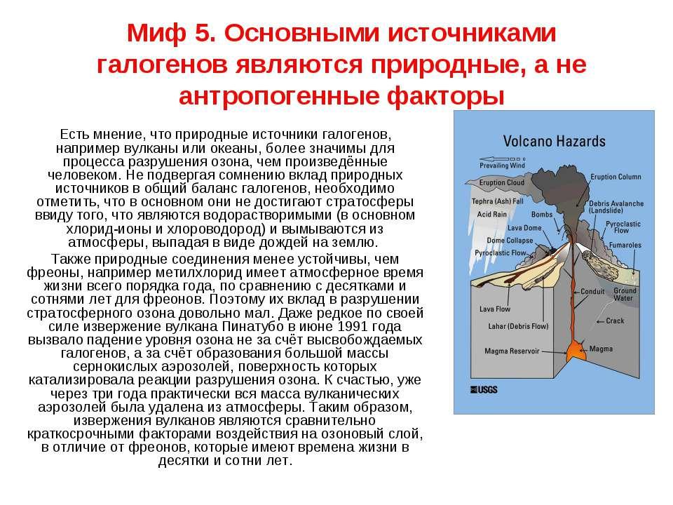 Миф 5. Основными источниками галогенов являются природные, а не антропогенные...