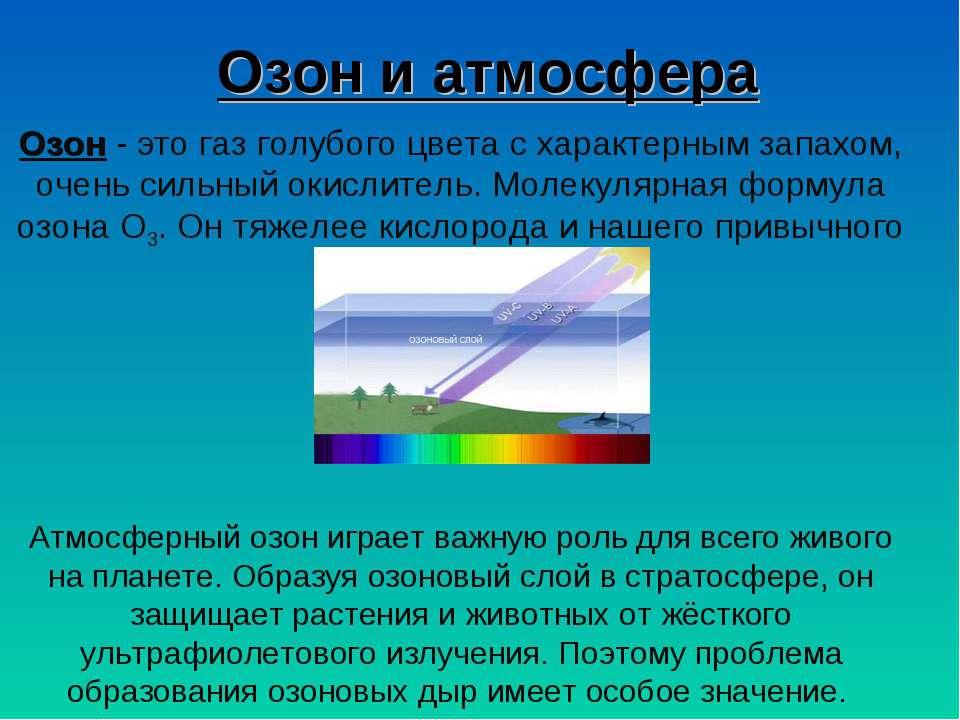 Озон и атмосфера Озон - это газ голубого цвета с характерным запахом, очень с...