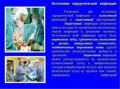 Источники хирургической инфекции Различают два источника хирургической инфекц...