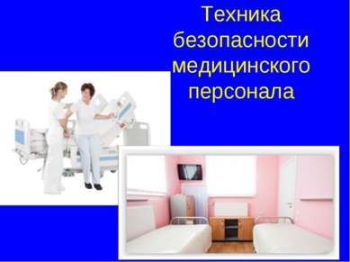 Техника безопасности медицинского персонала