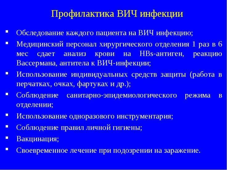 Профилактика ВИЧ инфекции Обследование каждого пациента на ВИЧ инфекцию; Меди...