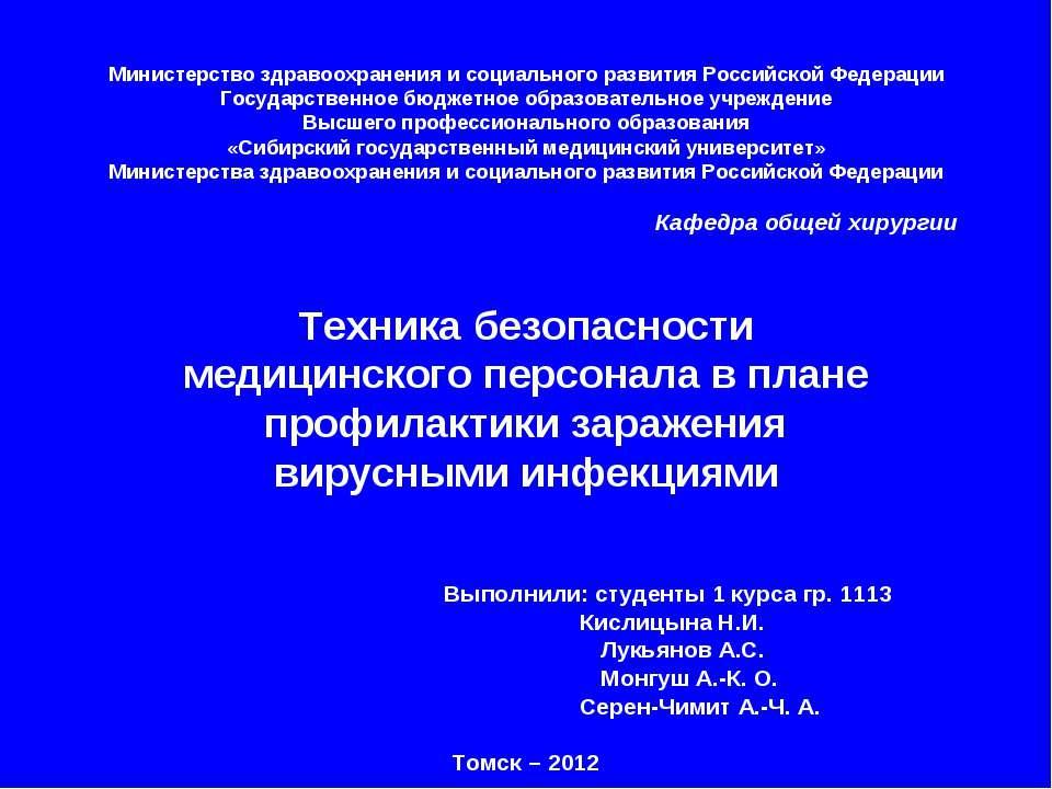 Министерство здравоохранения и социального развития Российской Федерации Госу...