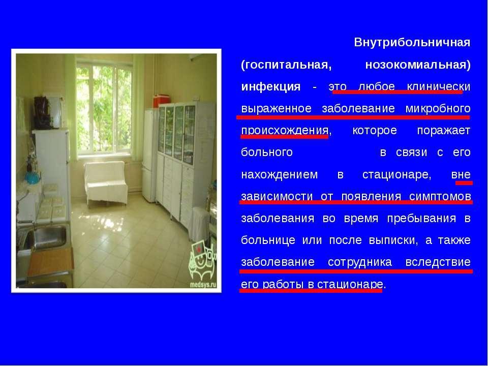 Внутрибольничная (госпитальная, нозокомиальная) инфекция - это любое клиничес...