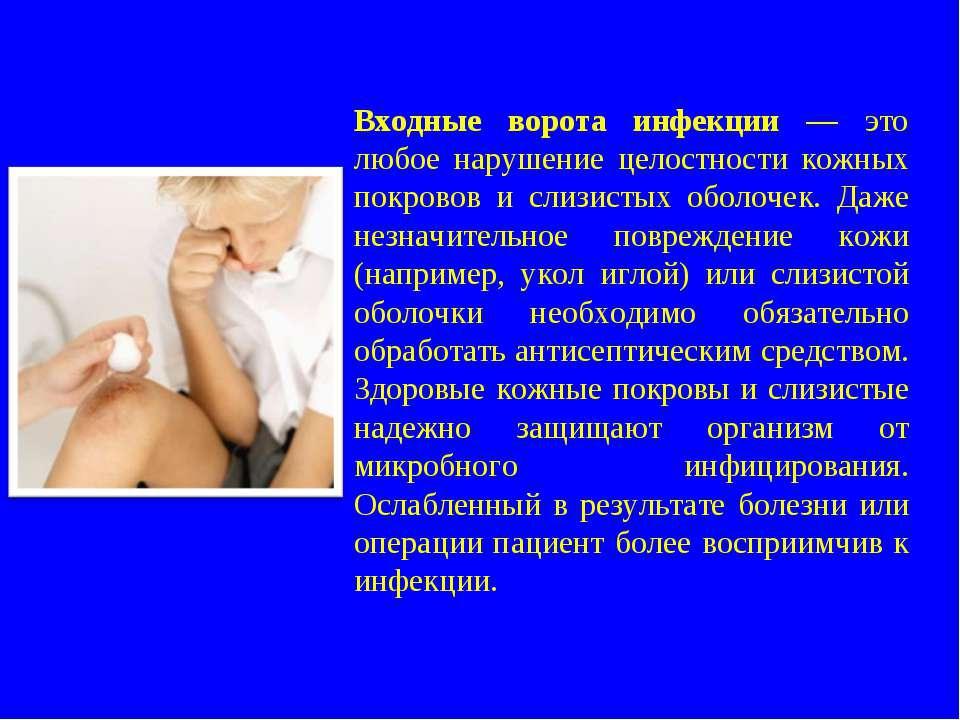 Входные ворота инфекции — это любое нарушение целостности кожных покровов и с...