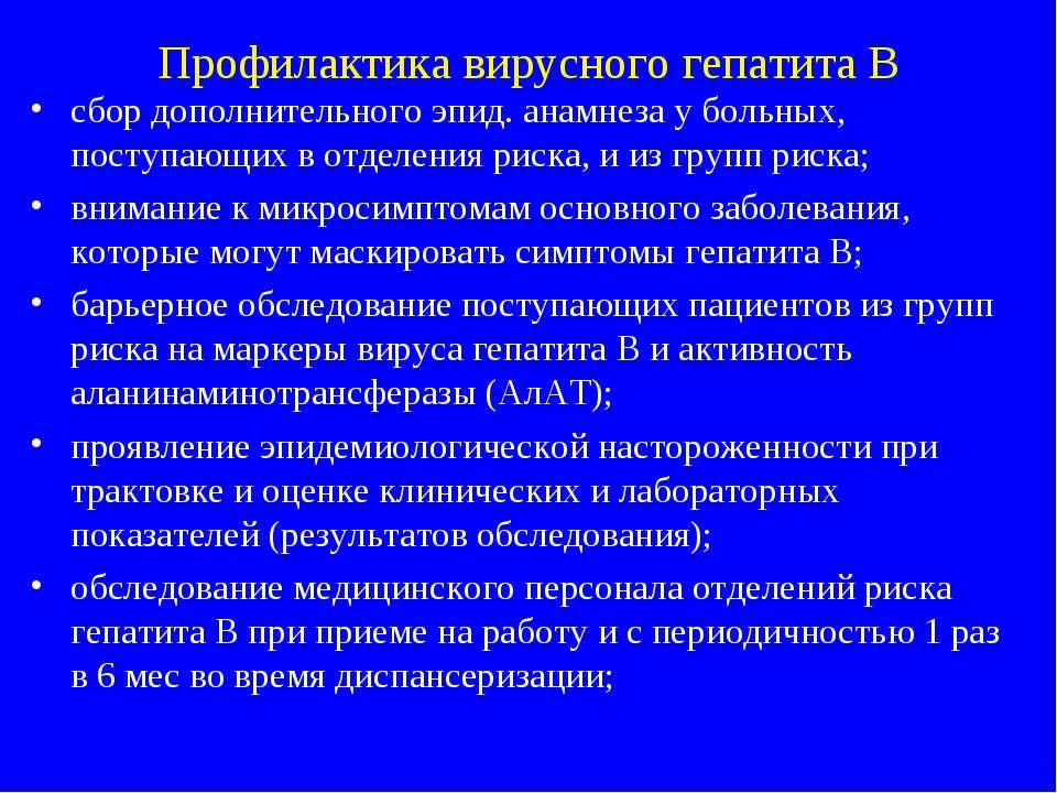 Профилактика вирусного гепатита В сбор дополнительного эпид. анамнеза у больн...