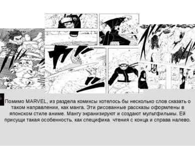 ♪ Помимо MARVEL, из раздела комиксы хотелось бы несколько слов сказать о тако...