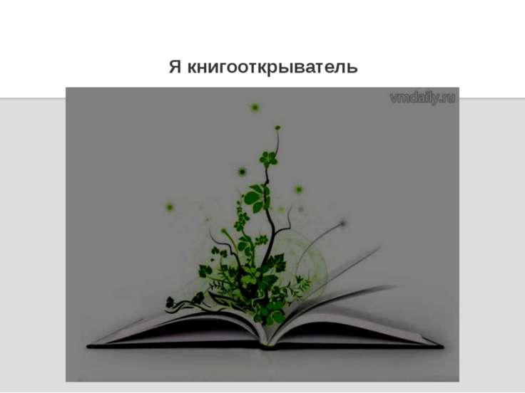 Я книгооткрыватель