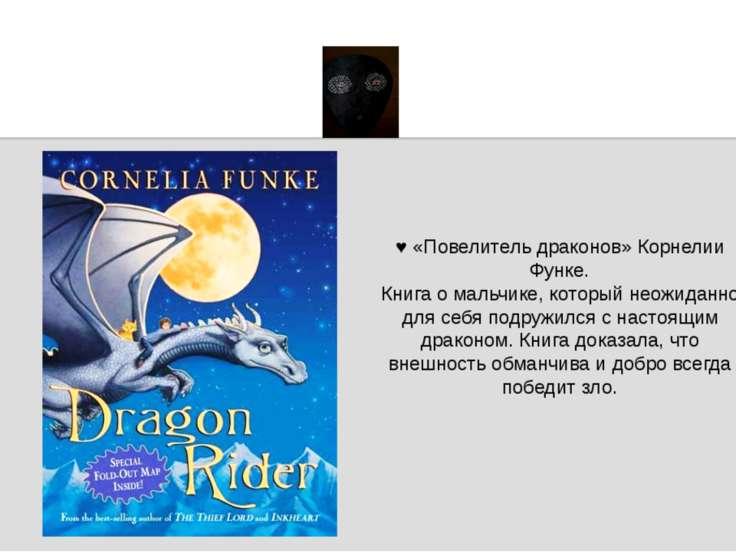 - ♥ «Повелитель драконов» Корнелии Функе. Книга о мальчике, который неожиданн...