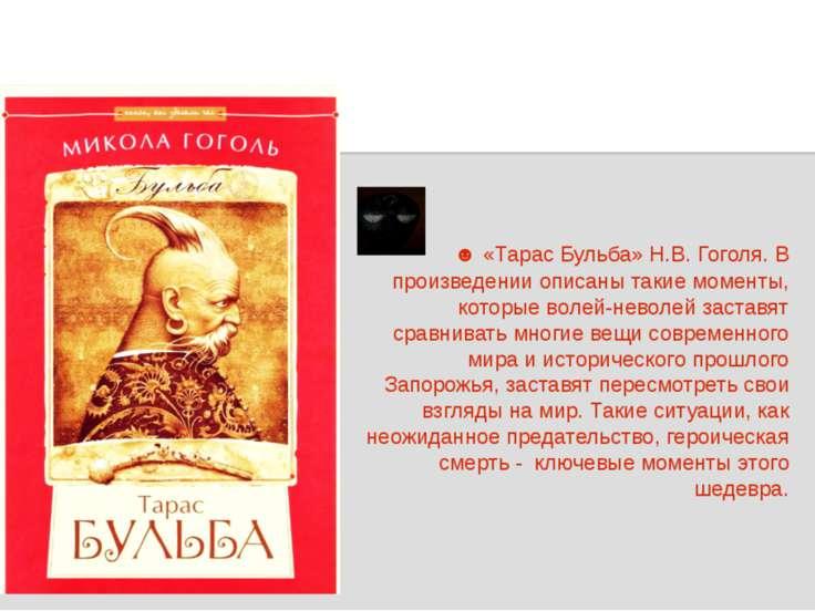 ☻ «Тарас Бульба» Н.В. Гоголя. В произведении описаны такие моменты, которые в...