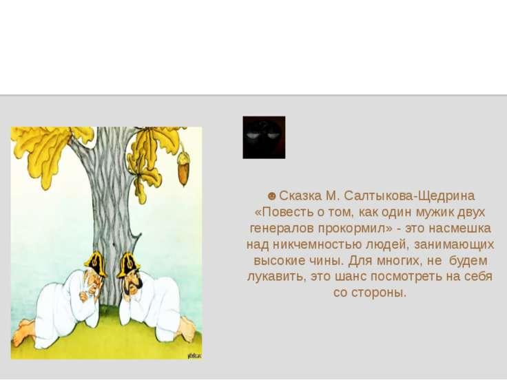 ☻Сказка М. Салтыкова-Щедрина «Повесть о том, как один мужик двух генералов пр...