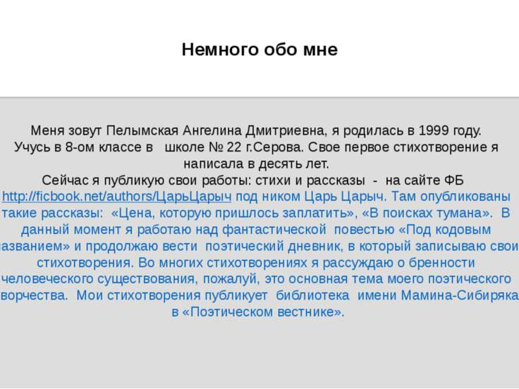 Немного обо мне Меня зовут Пелымская Ангелина Дмитриевна, я родилась в 1999 г...