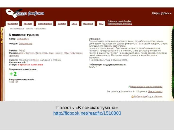 - Повесть «В поисках тумана» http://ficbook.net/readfic/1510803
