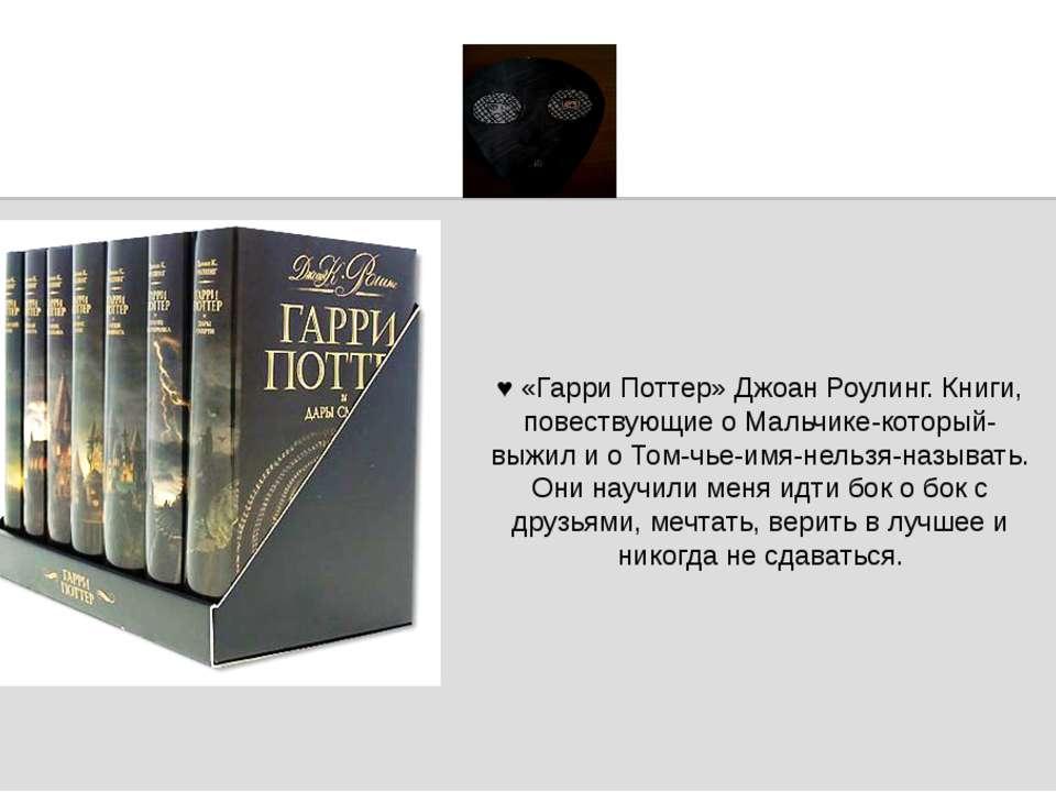 - ♥ «Гарри Поттер» Джоан Роулинг. Книги, повествующие о Мальчике-который-выжи...