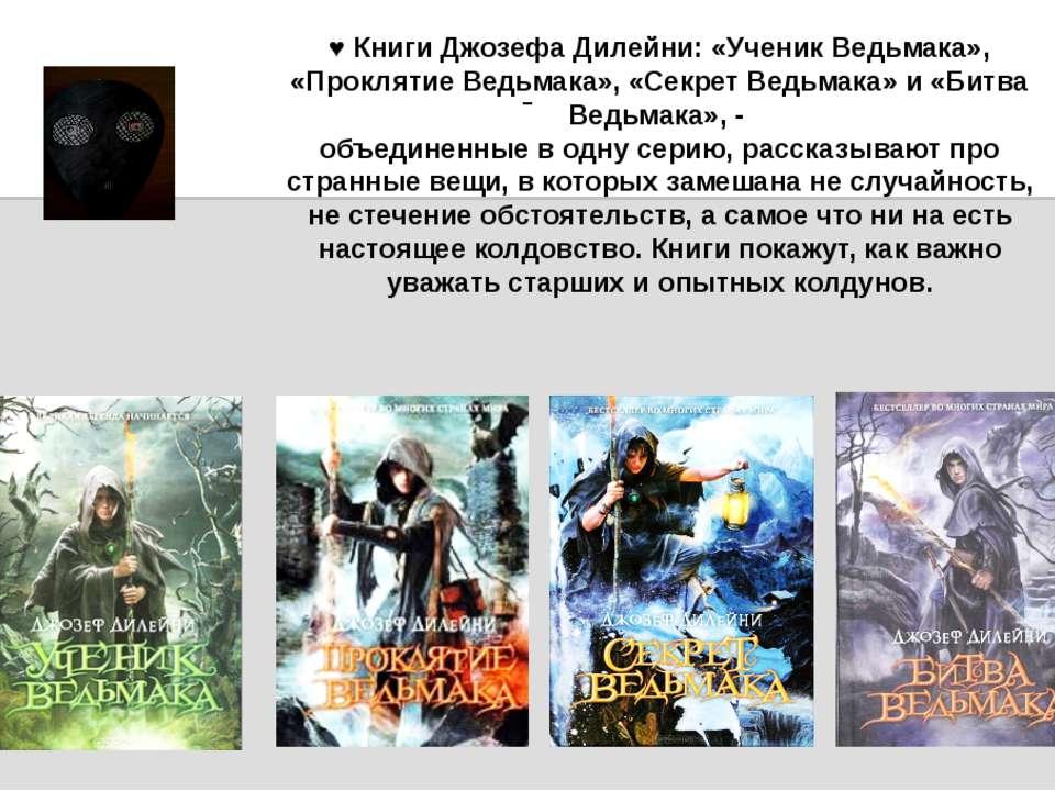 ♥ Книги Джозефа Дилейни: «Ученик Ведьмака», «Проклятие Ведьмака», «Секрет Вед...