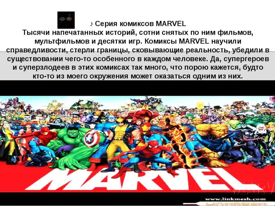 ♪ Серия комиксов MARVEL Тысячи напечатанных историй, сотни снятых по ним филь...